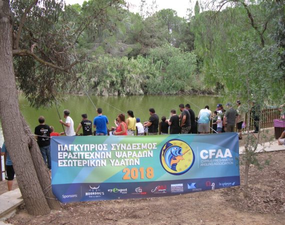 "Children's Fishing Day ""Andreas and Nadia Demetriou"" – 16/06/2018"